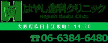 はやし歯科クリニック 〒564-0063 大阪府吹田市江坂町1-14-20 電話0663846480